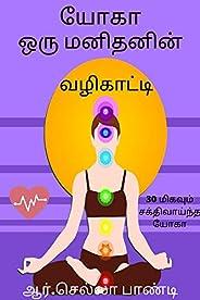 யோகா: ஒரு மனிதனின் வழிகாட்டி (30 மிகவும் சக்திவாய்ந்தயோகா) tamil yoga book (Tamil Edition)