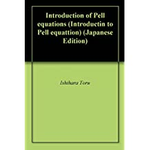 Introduction of Pell equations (Introductin to Pell equattion) (Japanese Edition)