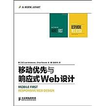 移动优先与响应式Web设计(套装2册)