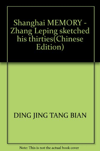 shanghai-memory-zhang-leping-sketched-his-thirtieschinese-edition