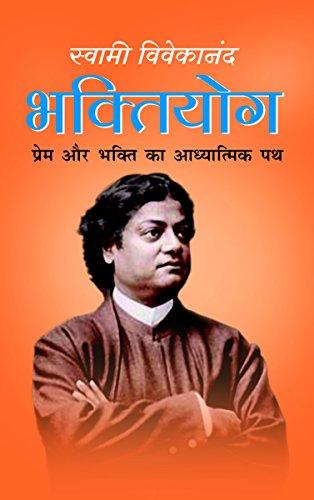 Bhakti Yoga (Hindi Edition) भक्ति योग (स्वामी ...