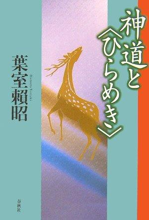 Shintō to hirameki par Yoriaki Hamuro