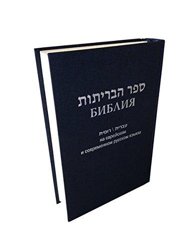 Die Bibel: Hebräisch-Russisch