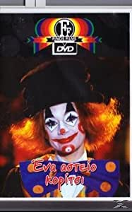 ENA ASTIO KORITSI (DVD GREEK MOVIE) Aliki Vougiouklaki, Nikos Galanos