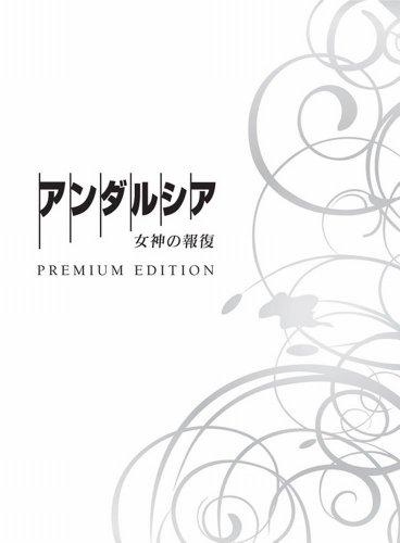 Preisvergleich Produktbild Andalucia Megami No Houfuku Pr [DVD-AUDIO]