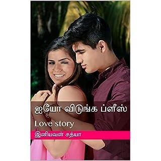 ஐயோ விடுங்க ப்ளீஸ்: Love story (Tamil Edition)