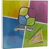 Sheesh Jumbo Strategy Game Arabic