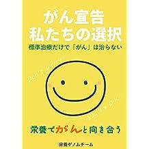 Cancer sentenced (Japanese Edition)
