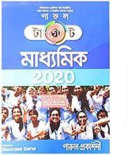 Target Madhyamik - 2019