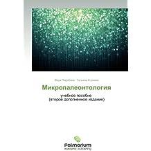 Mikropaleontologiya: uchebnoe posobie   (vtoroe dopolnennoe izdanie)