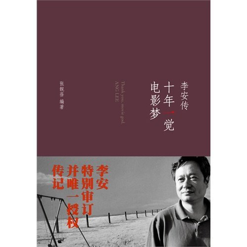 a-ten-year-dream-the-ang-lee-story-chinese-edition-by-zhang-jingbei-2013-04-01