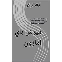 ميرش باي امازون: طرق ومفاتيح البيع الفعلية على المنصات الأكبر في عالم الطباعة والتجارة الإلكترونية تصدر الصفحات الاولى على Redbubble & Teepublic (Arabic Edition)