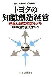 Toyota no chishiki soÌ