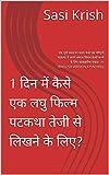 #2: 1 दिन में कैसे एक लघु फिल्म पटकथा तेजी से लिखने के लिए?: एक पूर्ण कदम दर कदम कैसे एक परिपूर्ण पटकथा में अपने अस्पष्ट विचार कंवर्ट करने के लिए व्यावहारिक ... (ENGLISH VERSION ATTACHED) (Hindi Edition)