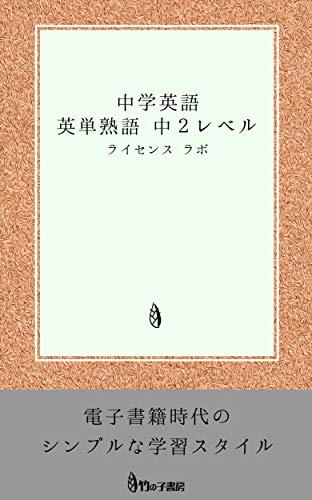 cyuugakueigo eitanjyukugo cyuunilevel (Japanese Edition)