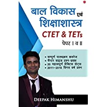 Baal Vikas avum Shiksha Shastra CTET & TETs Paper I & II (Hindi) (Hindi Edition)