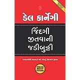 Jindagi Jitvani Jadibutti (Gujarati)