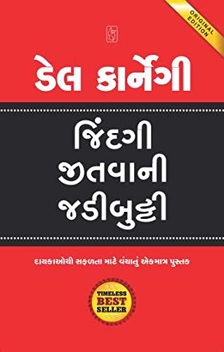 You Can Win Pdf In Gujarati