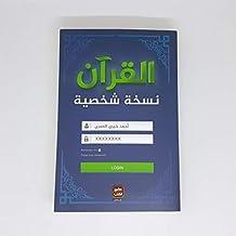 القرآن نسخة شخصية