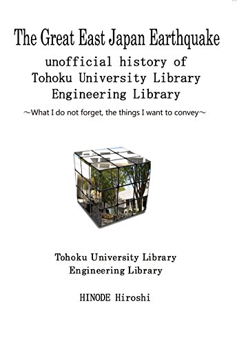 The Great East Japan Earthquake: unofficial history of Tohoku University Library Engineering Library (Hiroenterprise) (Japanese Edition)