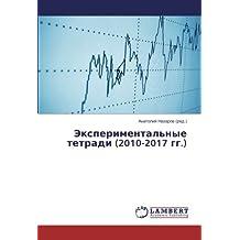 Экспериментальные тетради (2010-2017 гг.)