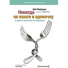 Никогда неешьте водиночку идругие правила нетворкинга (Russian Edition)