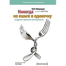 Никогда не ешьте в одиночку: и другие правила нетворкинга (Russian Edition)