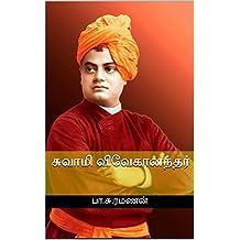 சுவாமி விவேகானந்தர்: (வாழ்க்கையும் சிந்தனைகளும்) (Tamil Edition)