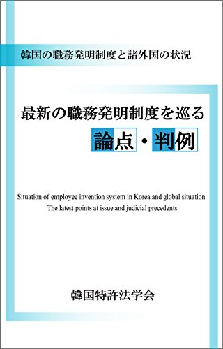 Situation of employee invention system in korea and gloal situation The latest pounts at issue and judicial precedents (Japanese Edition) por Kankoku Tokkyohou Gakkai