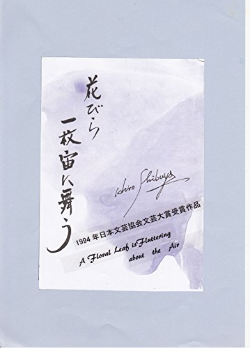 A FLORAL LEAF IS FLUTTERING ABOUT THE AIR: 1994nen nihonbungeikyoukai bunngeitaisyou jyusyou sakuhinn (Japanese Edition) Floral Leaf