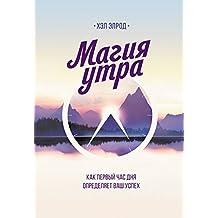 Магия утра: Как первый час дня определяет ваш успех (Russian Edition)