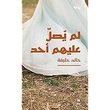 لم يصلّ عليهم أحد (Arabic Edition)