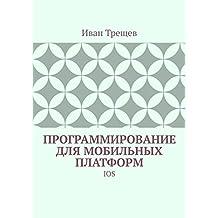 Программирование для мобильных платформ: IOS (Russian Edition)