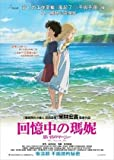 WHEN MARNIE WAS THERE - Hong Kong Imported Movie Wall
