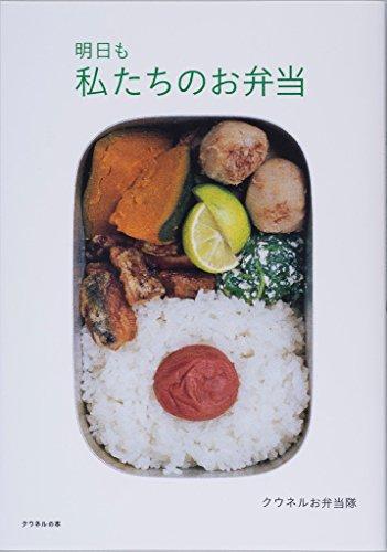 asu-mo-watakushitachi-no-obentoi