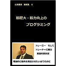 Yamamoto Yoshinori Gyo-seki-syu eight kinhidai kinryokukoujou no programing Yamamoto Yoshinori gyouseki-syu (Japanese Edition)