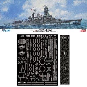 1/350 Schiffs-Reihe SPOT Kaiserliche Japanische Marine Schlachtschiff Kongo hochwertiges Modell mit einem Edelstahl-aetzen Teile