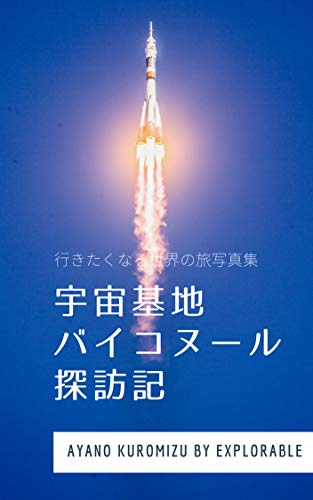 trip to Baikonur cosmodrome The Ultimate Photography  (Explorable) (Japanese Edition) por Explorable