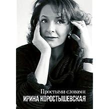 Простыми словами: Интервью (Russian Edition)