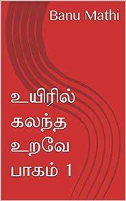 உயிரில் கலந்த உறவே பாகம் 1 (Tamil Edition)