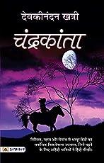 Chandrakanta (Hindi) (Hindi Edition)