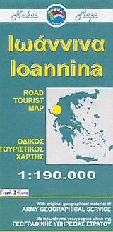 Ionnina 2014 por Orama Editions