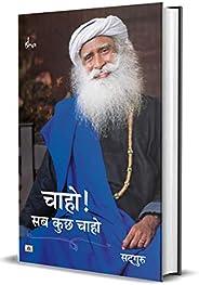 CHAHO! SAB KUCHH CHAHO (PB) (Inner Engineering Hindi)