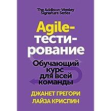 Agile-тестирование: Обучающий курс для всей команды (Russian Edition)