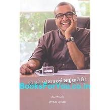 Amazon gujarati books have mane pahela karta saru lage chhe mane game chhe tamne pan gamshe set fandeluxe Gallery