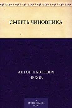 Смерть чиновника (Russian Edition) di [Чехов, Антон Павлович]