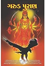 Gujarati spiritual books buy gujarati spiritual books online at garuda puran fandeluxe Image collections