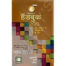 Swamy's HandBook for CGS 2019 (Hindi) (with Diary 2019 free as long as stocks last)