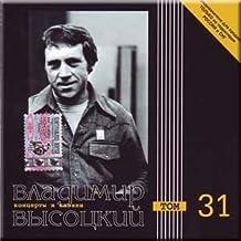 Concerts in Kazan - Vladimir Vysotsky Vol. 31 / Kontserty V Kazani - Vladimir Vysotskij. Tom 31 (2000-08-02)