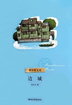 The Border Town (The famous Chinese and  foreign Series) von [Shen, Congwen]